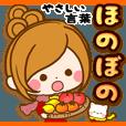 LINEスタンプランキング(StampDB) | ほのぼのカノジョ【やさしい言葉】秋&冬