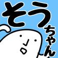 LINEスタンプランキング(StampDB) | 【そうちゃん】が使う用スタンプ.