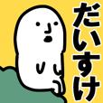 LINEスタンプランキング(StampDB) | 【だいすけ】が使う用スタンプ。