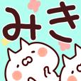 LINEスタンプランキング(StampDB) | 【みき】さんが使う用スタンプ.