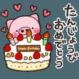 LINEスタンプランキング(StampDB) | 一生使える!お誕生日スタンプ【ぶたさん】