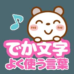 ブチクマ【でか文字】よく使う言葉(日本語)