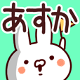 LINEスタンプランキング(StampDB) | 【あすか】さんが使う用スタンプ.