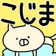 LINEスタンプランキング(StampDB) | 【こじま】さんが使う用スタンプ