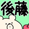 LINEスタンプランキング(StampDB) | 【後藤】さんが使う用スタンプ