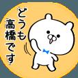 LINEスタンプランキング(StampDB) | 丁寧な高橋さんスタンプ.