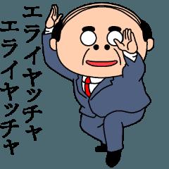 LINEスタンプランキング(StampDB) | 昭和のおじさんスタンプ