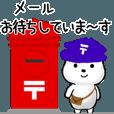 LINEスタンプランキング(StampDB) | 動くポストマン! よく使う敬語を配達!