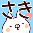 LINEスタンプランキング(StampDB) | 【さき】さんが使う用スタンプ.