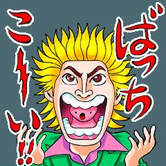 土竜の唄〜チャイニーズマフィア編〜