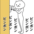 LINEスタンプランキング(StampDB) | キモかわいく動く★ネコ