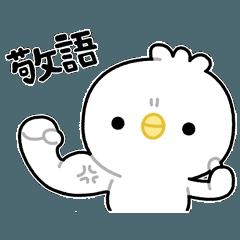 LINEスタンプランキング(StampDB) | 動く!ひよっこ敬語