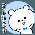 LINEスタンプランキング(StampDB) | 丁寧な清水さんスタンプ