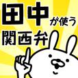 LINEスタンプランキング(StampDB) | 田中が使う関西弁うさぎ