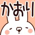LINEスタンプランキング(StampDB) | 【かおり】さんが使う用スタンプ.
