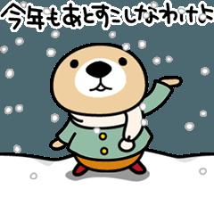 LINEスタンプランキング(StampDB) | 動け!突撃!ラッコさん2 冬のイベント編