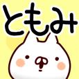 LINEスタンプランキング(StampDB) | 【ともみ】さんが使う用スタンプ.
