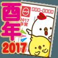 LINEスタンプランキング(StampDB) | 【酉年】2017☆ひよこのお正月&日常