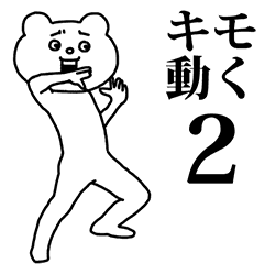 LINEスタンプランキング(StampDB) | キモ激しく動く★ベタックマ2