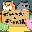 LINEスタンプランキング(StampDB) | ボンレス犬とボンレス猫