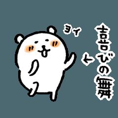 LINEスタンプランキング(StampDB) | 自分ツッコミくま(うご)