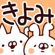 LINEスタンプランキング(StampDB) | 【きよみちゃん】専用なまえ/名前スタンプ