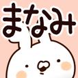 LINEスタンプランキング(StampDB) | 【まなみちゃん】専用なまえ/名前スタンプ
