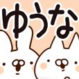 LINEスタンプランキング(StampDB) | 【ゆうなちゃん】専用なまえ/名前スタンプ