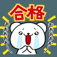 LINEスタンプランキング(StampDB) | 合格祈願のしろくまさん【2017】