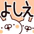 LINEスタンプランキング(StampDB) | 【よしえちゃん】専用なまえ/名前スタンプ