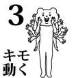 LINEスタンプランキング(StampDB) | キモ激しく動く★ベタックマ 3 (正月)