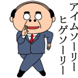 LINEスタンプランキング(StampDB) | 昭和のおじさんスタンプ2