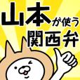 LINEスタンプランキング(StampDB) | 山本が使う関西弁ねこ