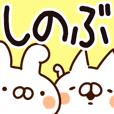 LINEスタンプランキング(StampDB) | 【しのぶ/しのぶちゃん】専用/名前スタンプ