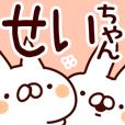 LINEスタンプランキング(StampDB) | 【せいちゃん】専用あだ名/名前スタンプ