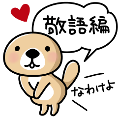 LINEスタンプランキング(StampDB) | 突撃!ラッコさん 敬語編