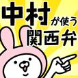 LINEスタンプランキング(StampDB) | 中村が使う関西弁うさぎ