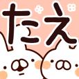LINEスタンプランキング(StampDB) | 【たえ/たえちゃん】専用/名前スタンプ