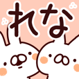 LINEスタンプランキング(StampDB) | 【れな/れなちゃん】専用/名前スタンプ