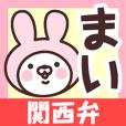 LINEスタンプランキング(StampDB) | 【まい】の関西弁の名前スタンプ