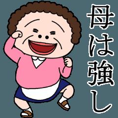 LINEスタンプランキング(StampDB) | 昭和のおじさんの嫁スタンプ