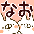 LINEスタンプランキング(StampDB) | 【なお/なおちゃん】専用/名前スタンプ
