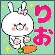 LINEスタンプランキング(StampDB) | 『りお』ちゃん専用名前スタンプ