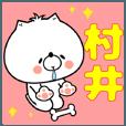 LINEスタンプランキング(StampDB) | 『村井』さん専用名前スタンプ
