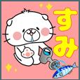 LINEスタンプランキング(StampDB) | 『すみ』ちゃん専用名前スタンプ
