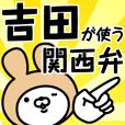 LINEスタンプランキング(StampDB) | 吉田が使う関西弁うさぎ