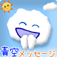 LINEスタンプランキング(StampDB) | 動く?? 青空メッセージ☆