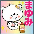 LINEスタンプランキング(StampDB) | 『まゆみ』ちゃん専用名前スタンプ