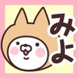 LINEスタンプランキング(StampDB) | 【みよ】の名前ねこ