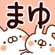 LINEスタンプランキング(StampDB) | 【まゆ/まゆちゃん】あだ名/名前スタンプ